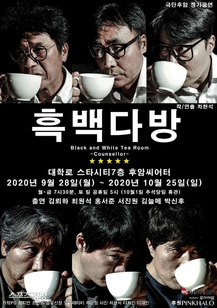 연극 '흑백다방' 공식포스터. 사진제공 극단후암