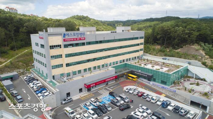 에스포항병원
