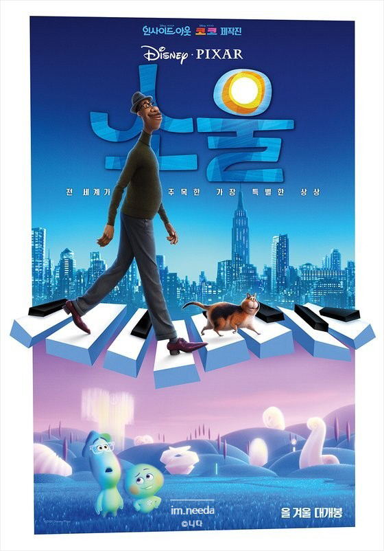 가장 보고 싶은 영화 1위 소울…감동·영상미·즐거움·신선함 4박자