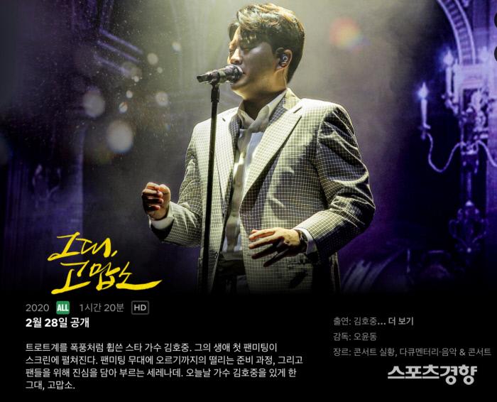 가수 김호중의 팬미팅 영화 '그대, 고맙소'가 오는 28일 넷플릭스에서 공개된다. 넷플릭스 제공