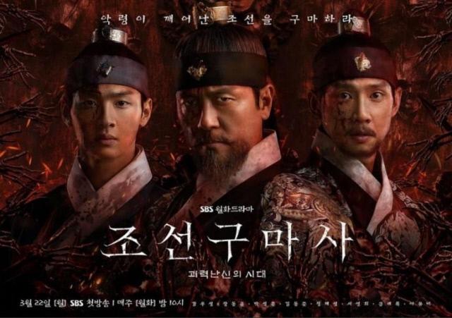 SBS 제공, 조선구마사 포스터