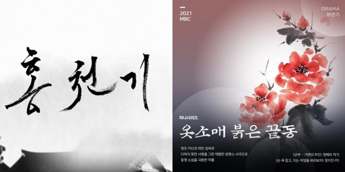 하반기 퓨전 사극 제작은 계속 이어진다. SBS '홍천기' MBC'옷소매 붉은 끝동' 사진 각 방송사