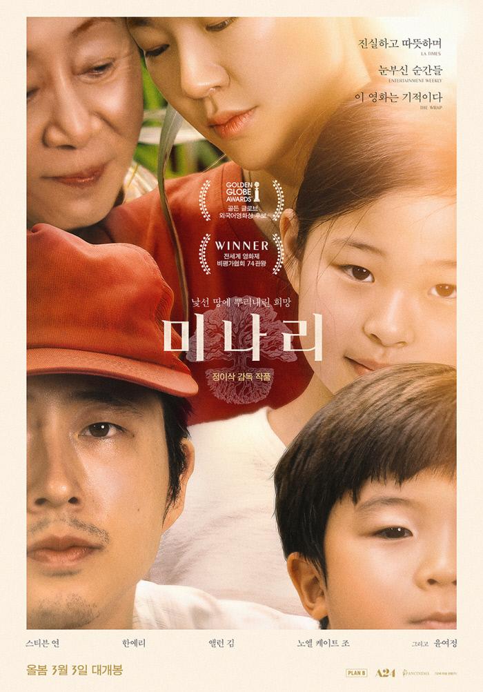 '윤여정 파워' 계속…'미나리' 보고싶은 영화 2주 연속 1위