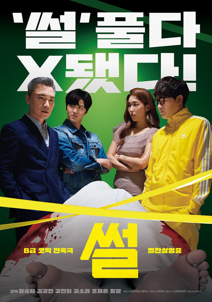 Download Film Korea The Gossip Subtitle Indonesia
