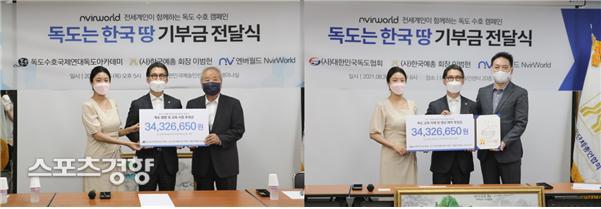 독도수호국제연대독도아카데미 기부금 전달식(왼쪽), 대한민국독도협회 기부금 전달식